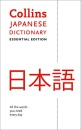 Japanese Essential Dictionary: Bestselling bilingual dictionaries (Collins Essential Dictionaries)