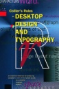 Collier's Rules for Desktop Design and Typography