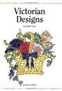 Victorian Designs (Design Source Books): 5