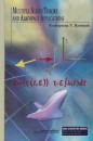 Multiple Scales Theory and Aerospace Applications (AIAA Education Series) - Rudrapatna V. Ramnath