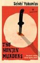 The Honjin Murders: the classic locked room mystery (Pushkin Vertigo): Seishi Yokomizo