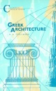 Greek Architecture (Classical World Series)