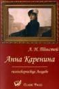 Anna Karenina: russischsprachige Ausgabe - Leo Tolstoi