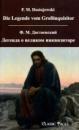 Die Legende vom Großinquisitor/Legenda o Velikom Inkvisitore - Fjodor Michailowitsch Dostojewski