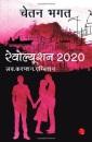 Revolution 2020 Hind